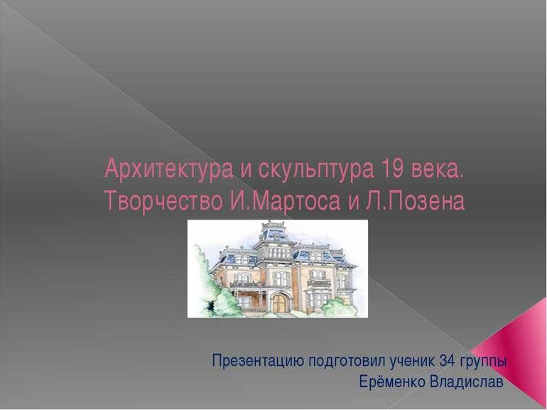 Архитектура и скульптура 19 века. Творчество И.Мартоса и Л.Позена Презентацию...