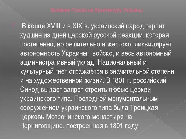Влияние России на Архитектуру Украины  В конце XVIII и в XIX в. украинский н...