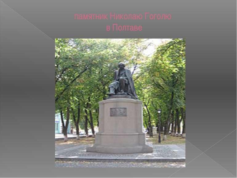 памятник Николаю Гоголю в Полтаве