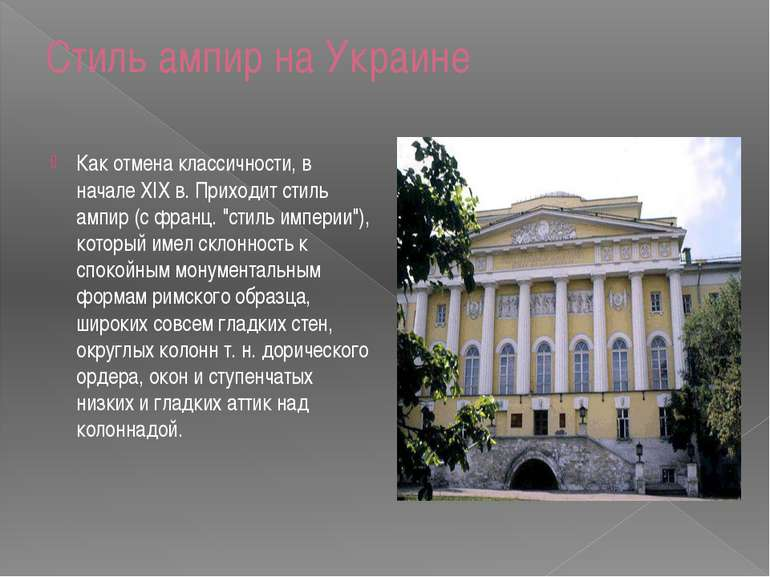 Стиль ампир на Украине Как отмена классичности, в начале XIX в. Приходит стил...