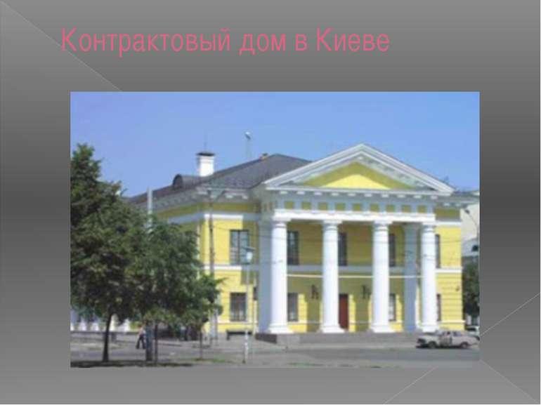 Контрактовый дом в Киеве