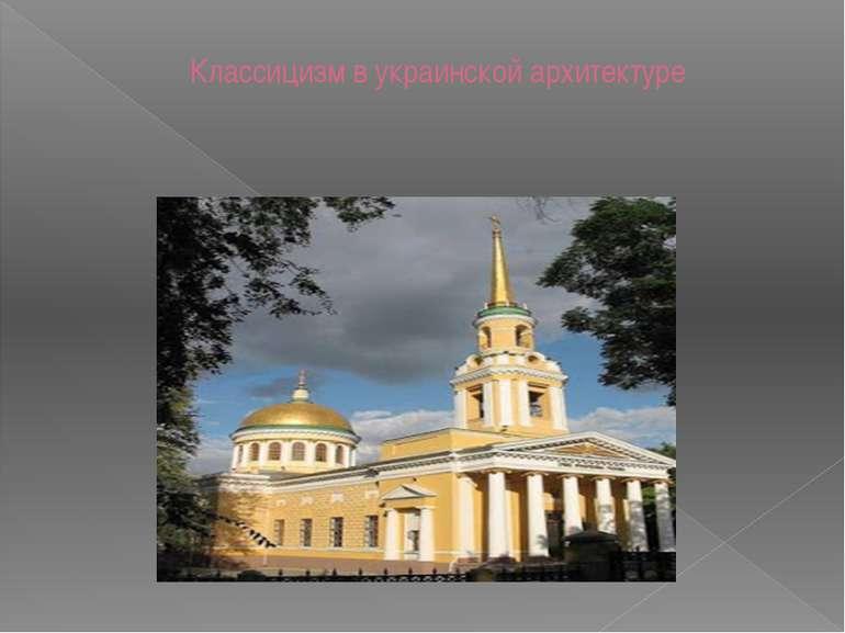 Классицизм в украинской архитектуре
