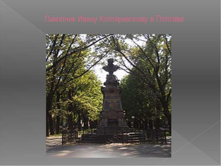 Памятник Ивану Котляревскому в Полтаве