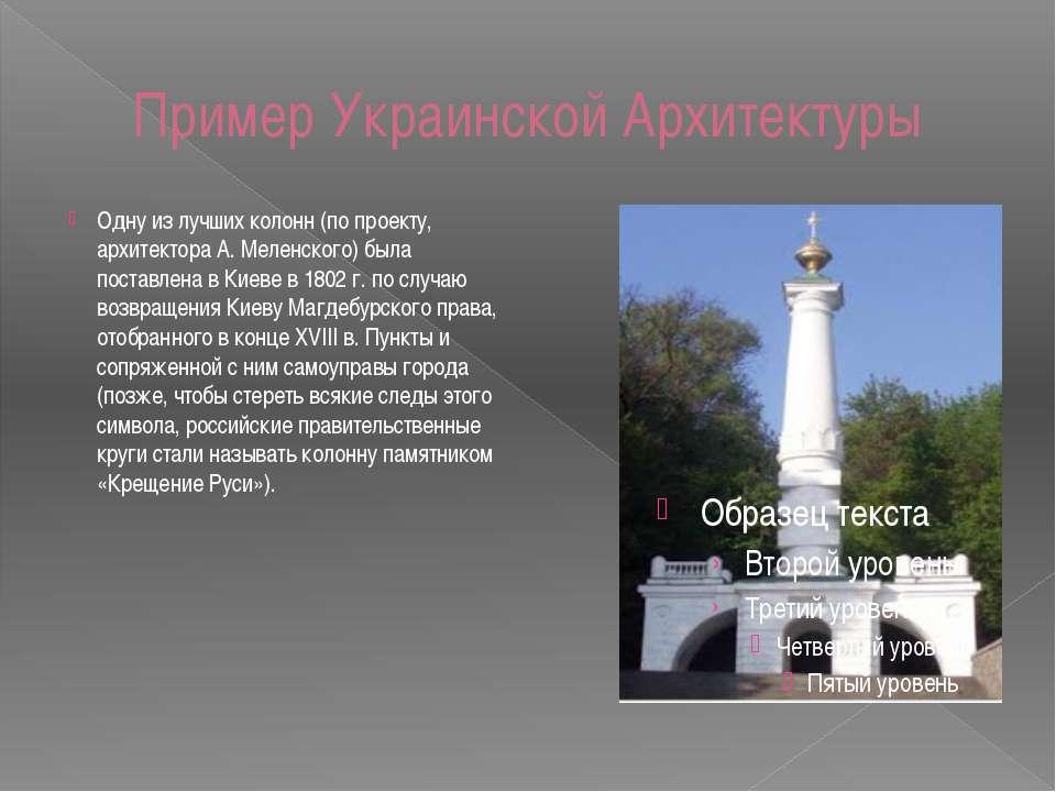 Пример Украинской Архитектуры Одну из лучших колонн (по проекту, архитектора ...