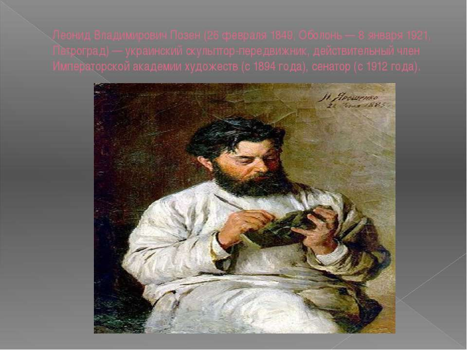 Леонид Владимирович Позен (26 февраля 1849, Оболонь — 8 января 1921, Петрогра...