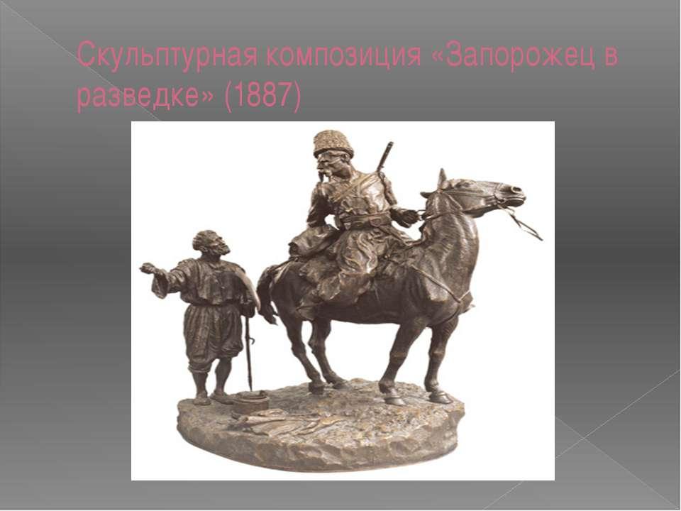 Скульптурная композиция «Запорожец в разведке» (1887)