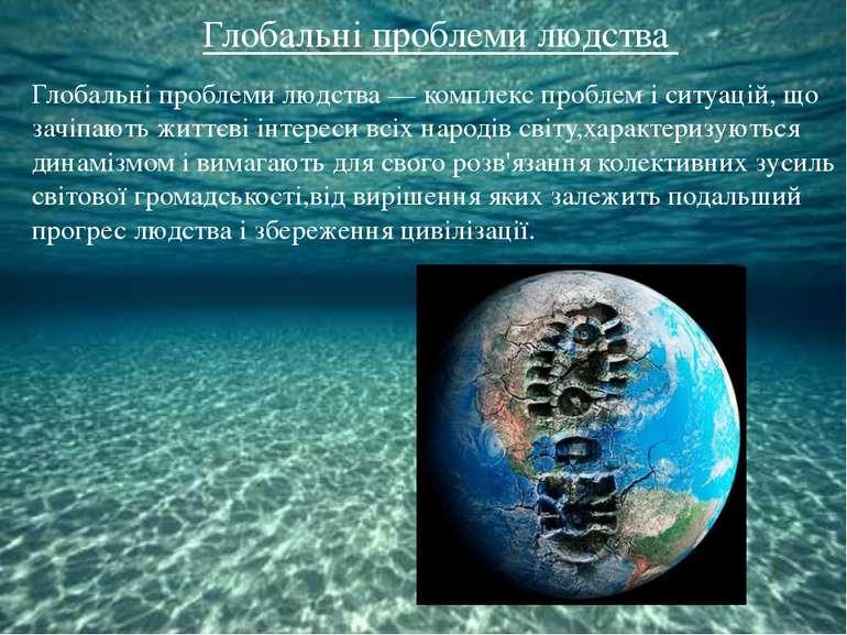 Глобальні проблеми людства Глобальні проблеми людства— комплекспроблемі си...