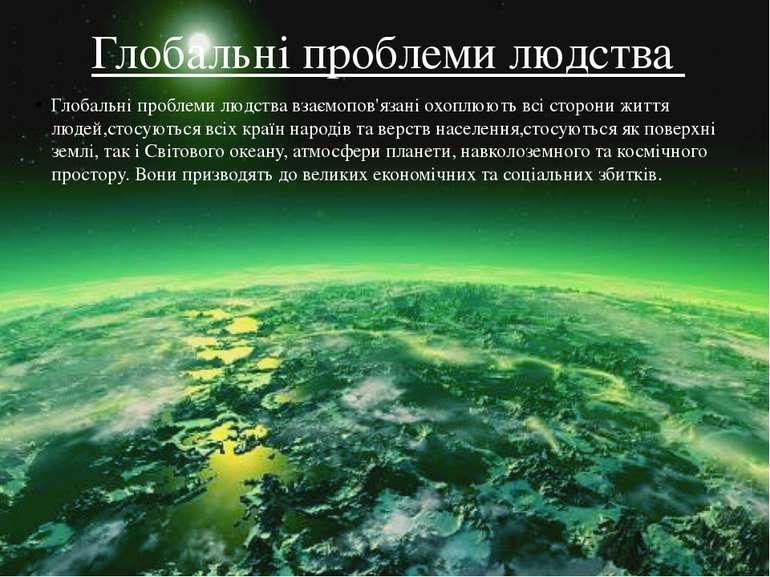 Глобальні проблеми людства Глобальні проблеми людства взаємопов'язані охоплюю...