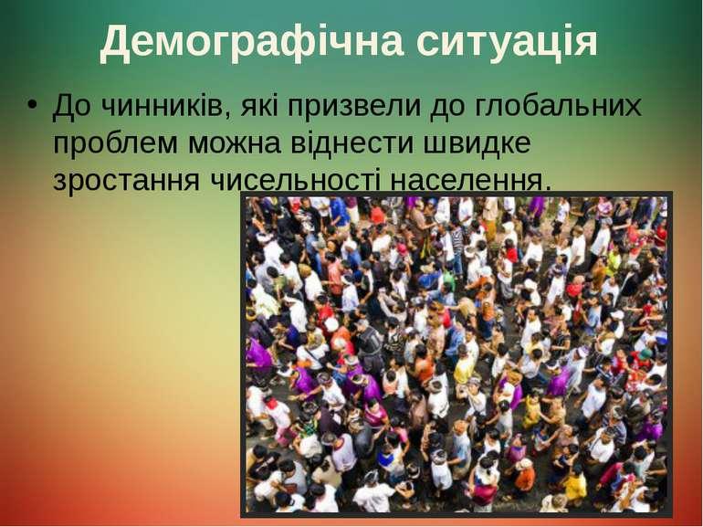 Демографічна ситуація До чинників, які призвели до глобальних проблем можна в...