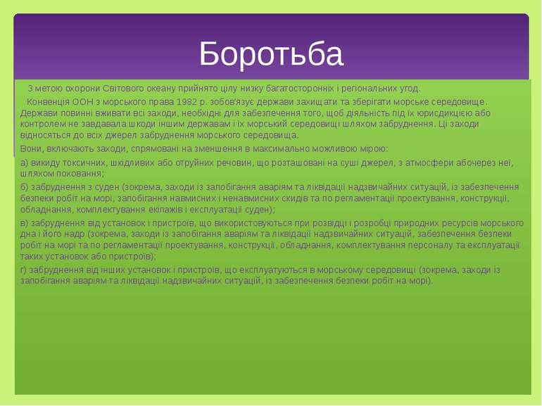 http://www.br.com.ua/referats/Ecologiya/78191.htm?dl http://www.okruzhayushch...