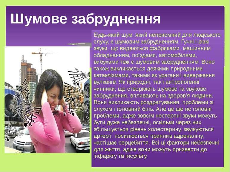 Будь-який шум, який неприємний для людського слуху, є шумовим забрудненням. Г...