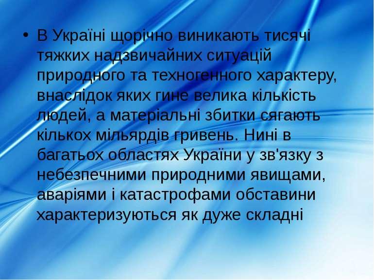В Україні щорічно виникають тисячі тяжких надзвичайних ситуацій природного та...