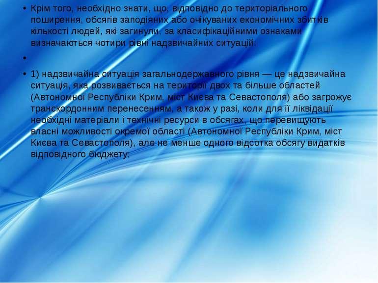 Крім того, необхідно знати, що, відповідно до територіального поширення, обся...