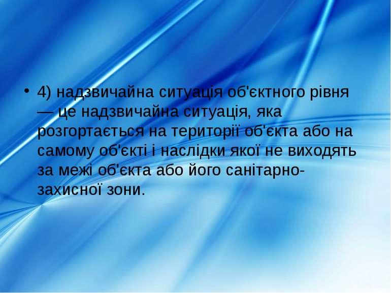 4) надзвичайна ситуація об'єктного рівня — це надзвичайна ситуація, яка розго...