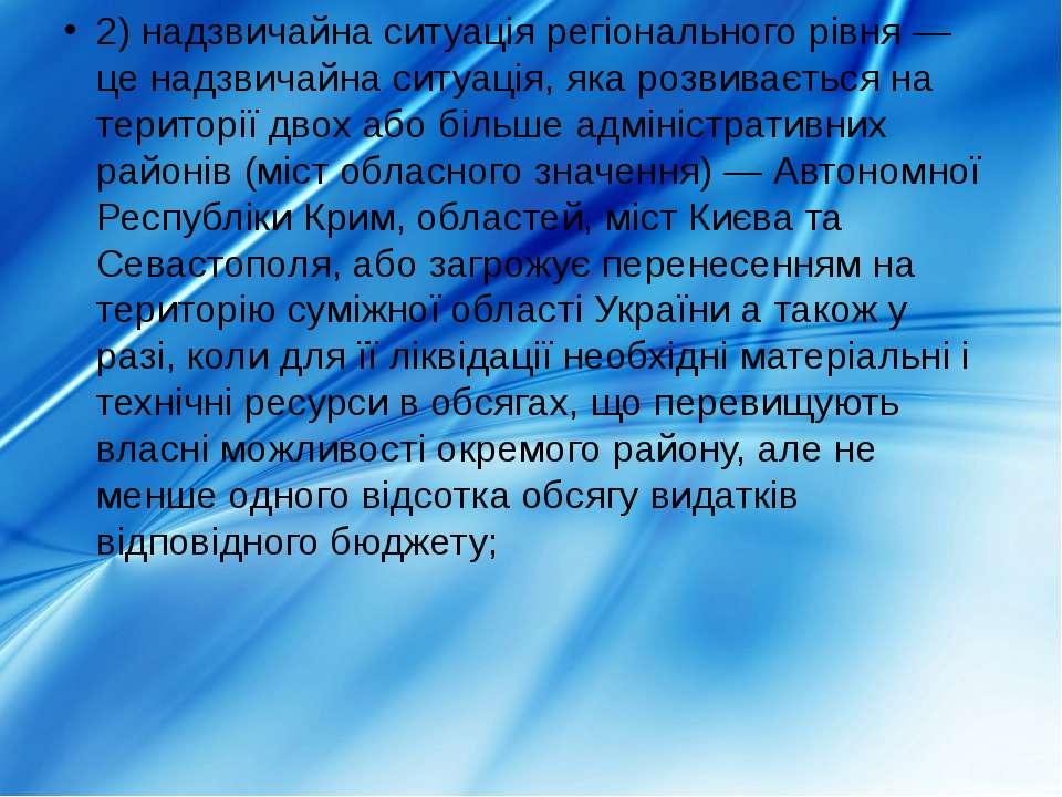 2) надзвичайна ситуація регіонального рівня — це надзвичайна ситуація, яка ро...