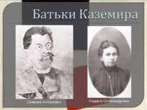 Северин Антонович Людвіга Олександрівна