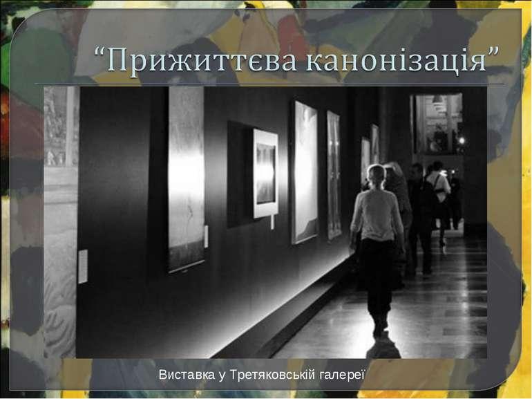 Виставка у Третяковській галереї