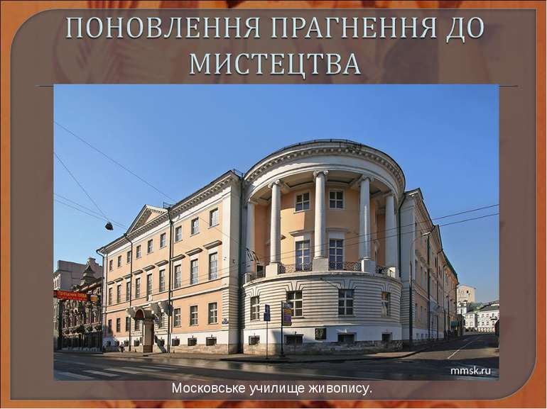 Перший вчитель – Ф.І.Рерберг Московське училище живопису.