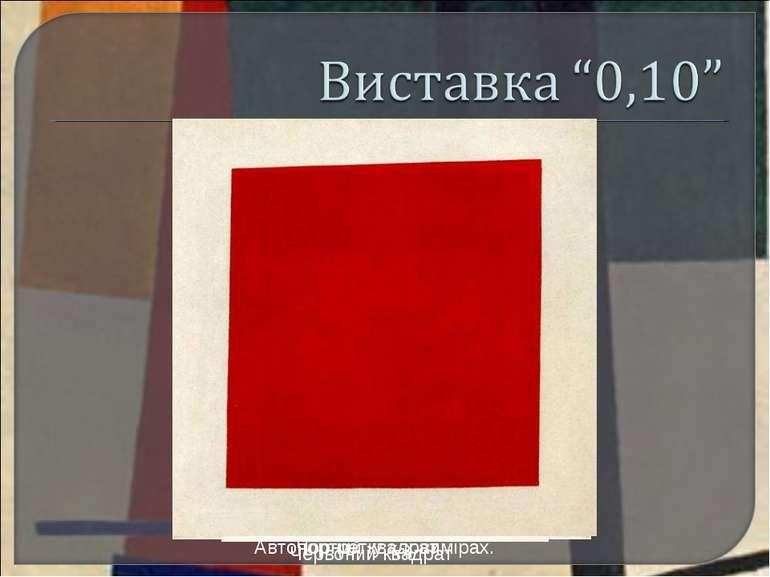 Чорний квадрат Автопортрет у «-х вимірах. Червоний квадрат