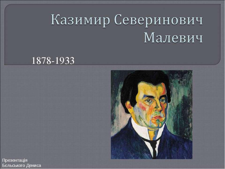 1878-1933 Презентація Бєльського Дениса