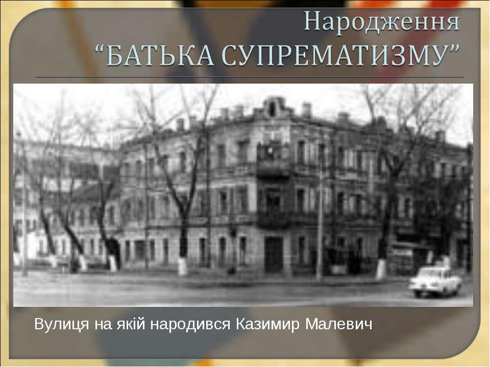 Вулиця на якій народився Казимир Малевич