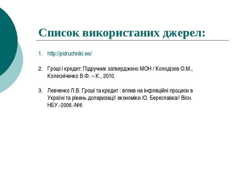 Список використаних джерел: http://pidruchniki.ws/ Гроші і кредит: Підручник ...
