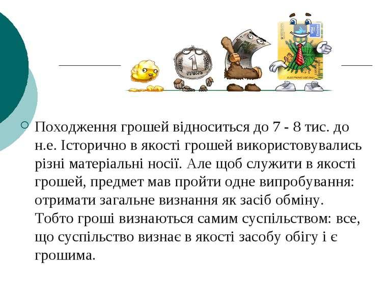 Походження грошей відноситься до 7 - 8 тис. до н.е. Історично в якості грошей...