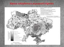 Карта забруднення території України