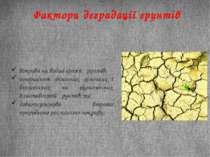 вітрова чи водна ерозія ґрунтів; погіршення фізичних, хімічних і біологічних ...