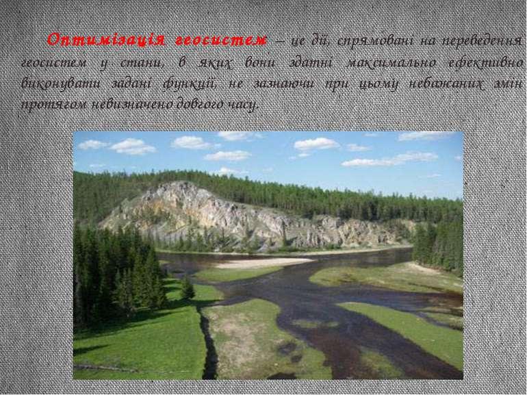 Оптимізація геосистем – це дії, спрямовані на переведення геоcистем у стани, ...