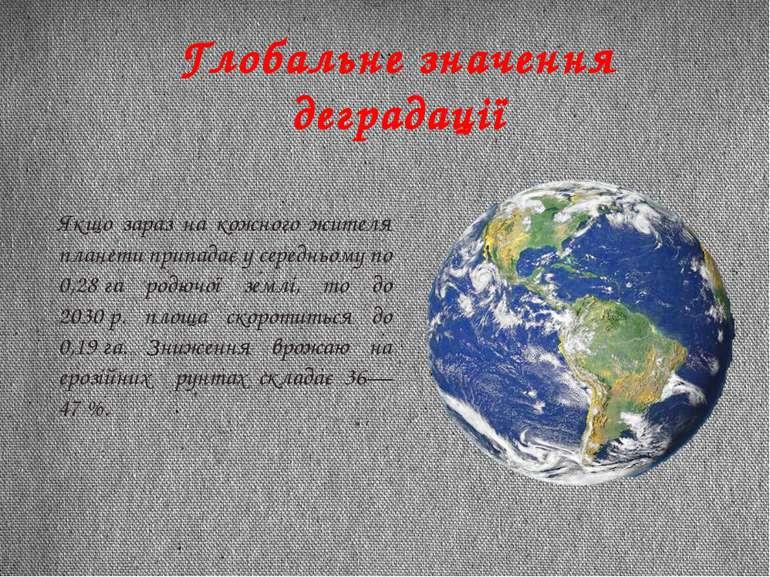 Глобальне значення деградації Якщо зараз на кожного жителя планети припадає у...