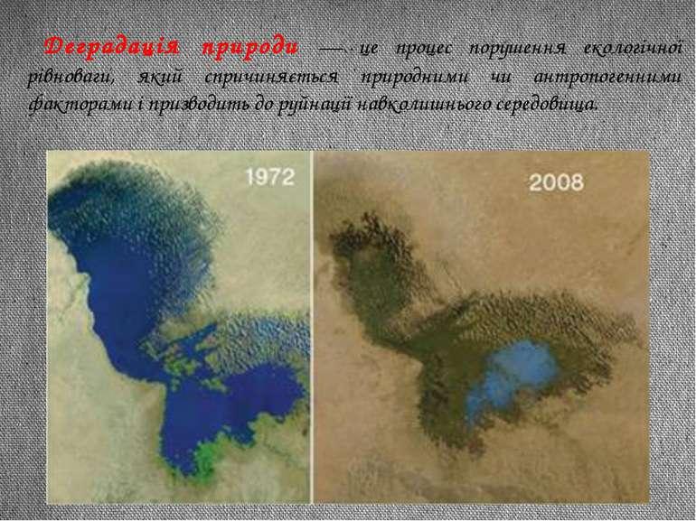 Деградація природи — це процес порушення екологічної рівноваги, який спричиня...