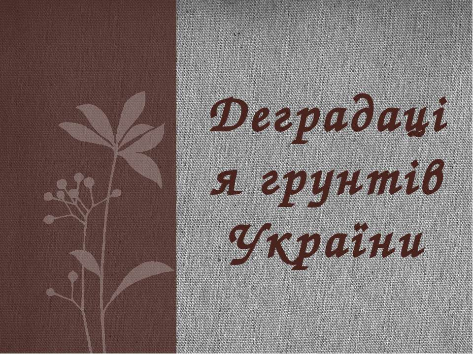 Деградація грунтів України