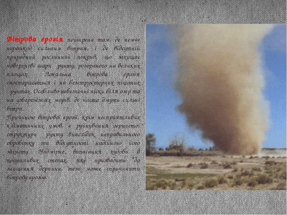 Вітрова ерозія поширена там, де немає перешкод сильним вітрам, і де відсутній...