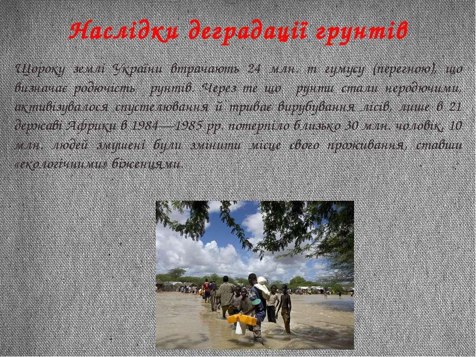 Наслідки деградації грунтів Щороку землі України втрачають 24 млн. т гумусу (...