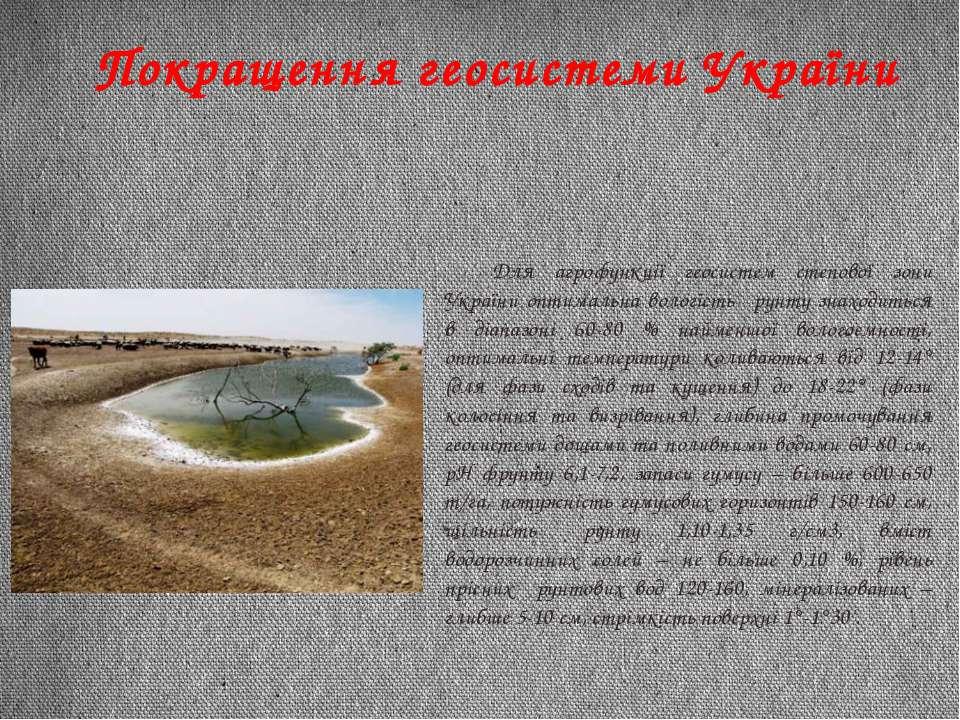 Покращення геосистеми України Для агрофункції геосистем степової зони України...