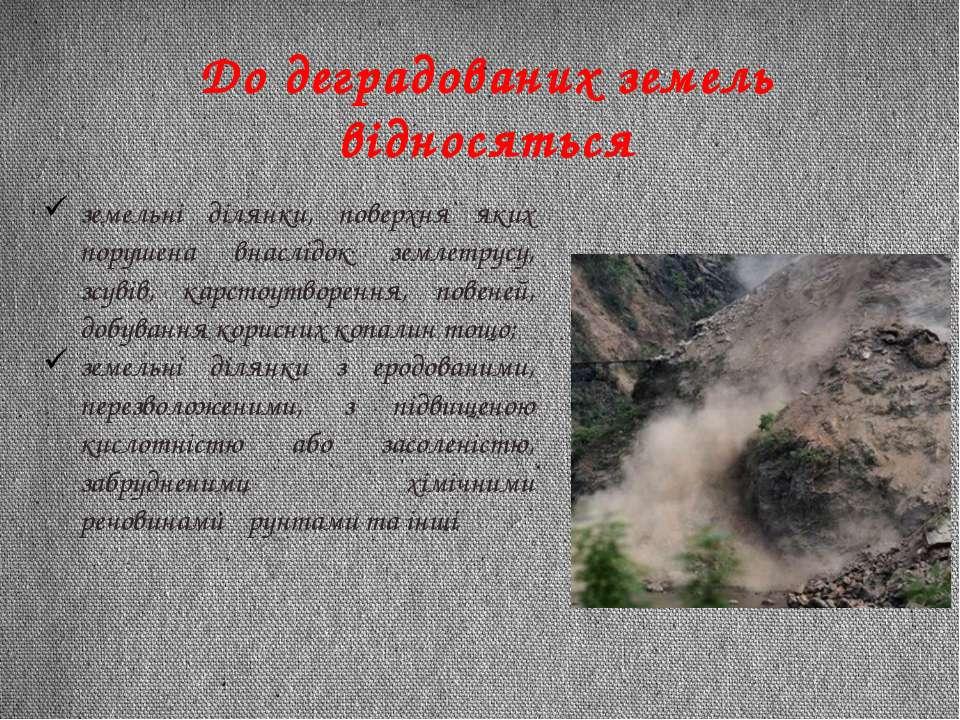 земельні ділянки, поверхня яких порушена внаслідок землетрусу, зсувів, карсто...