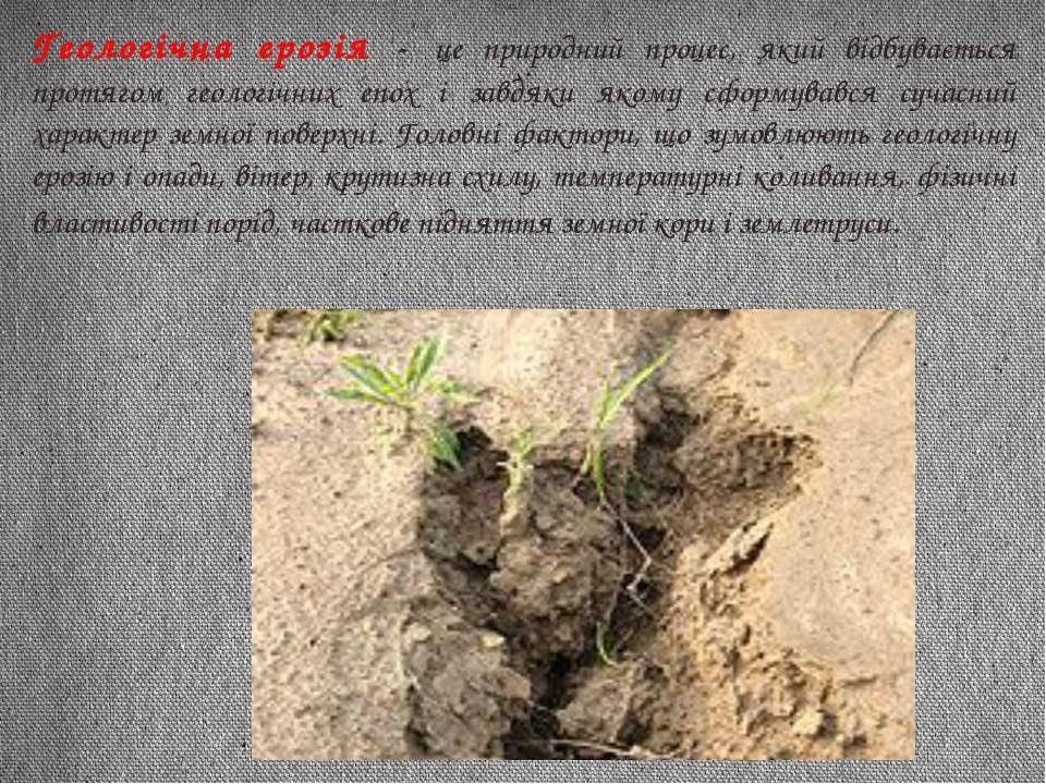 Геологічна ерозія - це природний процес, який відбувається протягом геологічн...