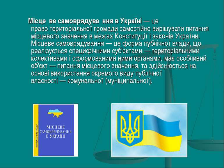 Місце ве самоврядува нняв Україні— це правотериторіальної громадисамостій...