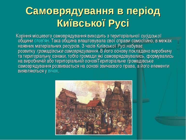 Самоврядування в період Київської Русі Коріння місцевого самоврядування виход...
