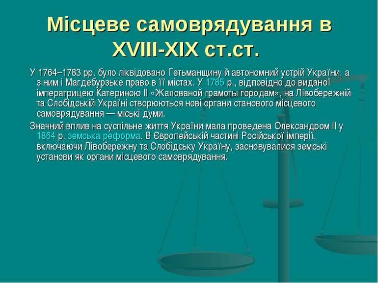 Місцеве самоврядування в XVIII-XIX ст.ст. У 1764–1783рр. було ліквідовано Г...