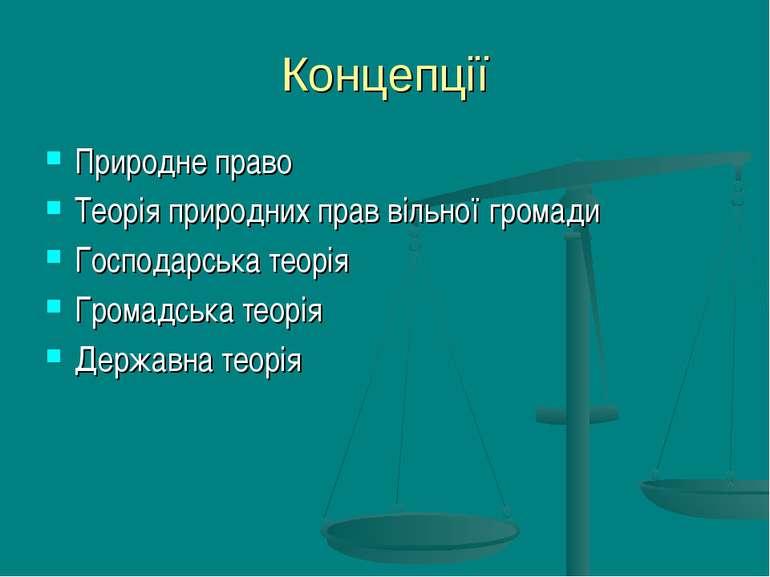Концепції Природне право Теорія природних прав вільної громади Господарська т...
