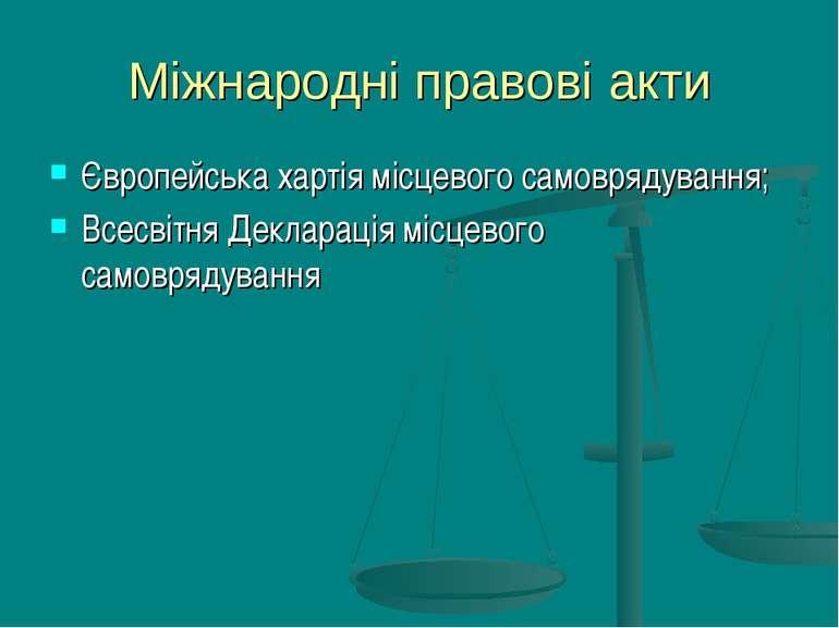 Міжнародні правові акти Європейська хартія місцевого самоврядування; Всесвітн...