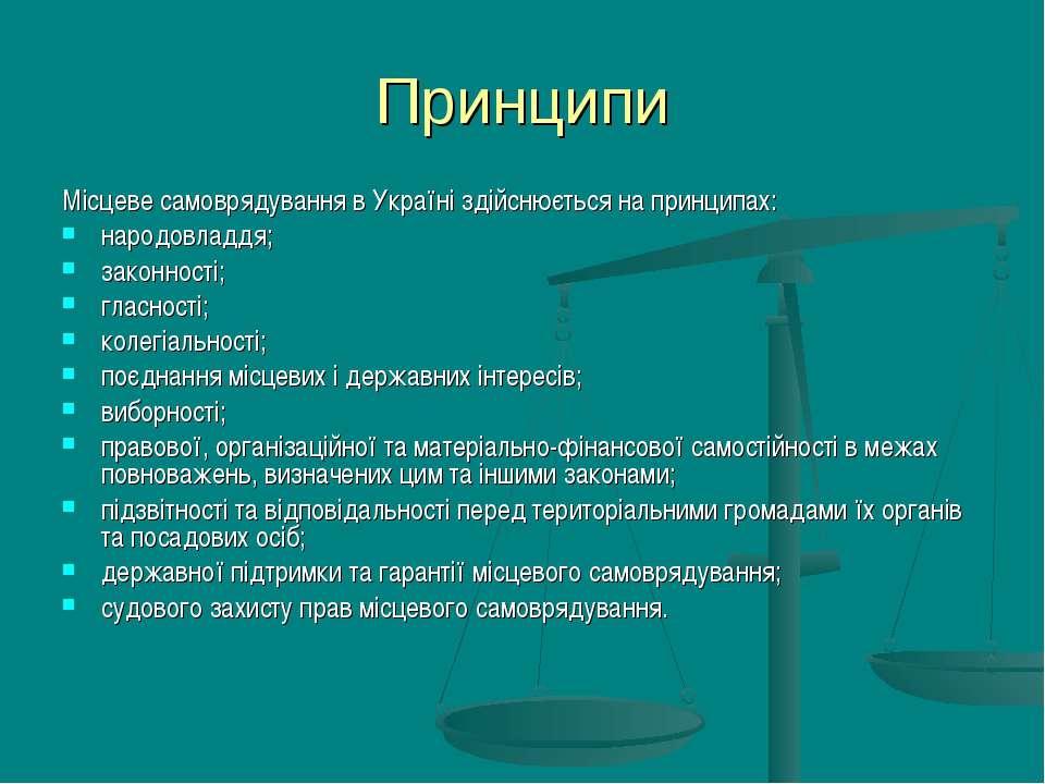Принципи Місцеве самоврядування в Україні здійснюється на принципах: народовл...
