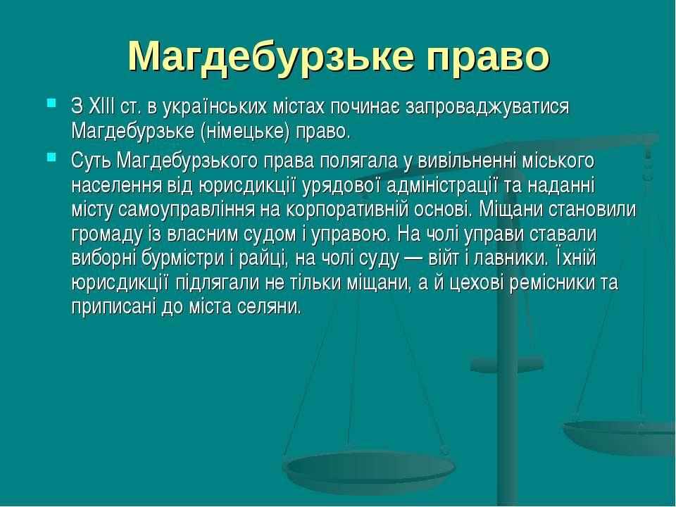 Магдебурзьке право З ХІІІ ст. в українських містах починає запроваджуватися М...
