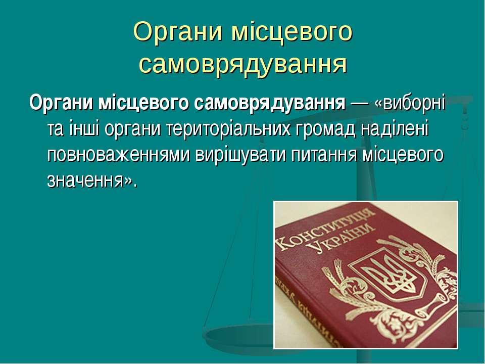 Органи місцевого самоврядування Органимісцевого самоврядування— «виборні та...