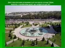 Далі перспектива розкривається на круглу площу (Зірка короля) з променями дор...