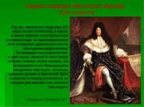 Садово-паркове мистецтво Франції XVII століття Під час правління Людовіка XІV...