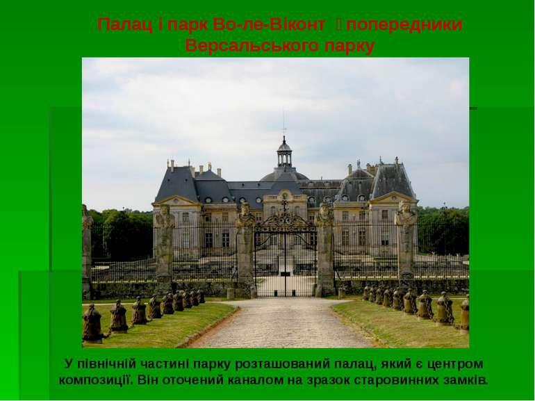 Палац і парк Во-ле-Віконт попередники Версальського парку У північній частині...
