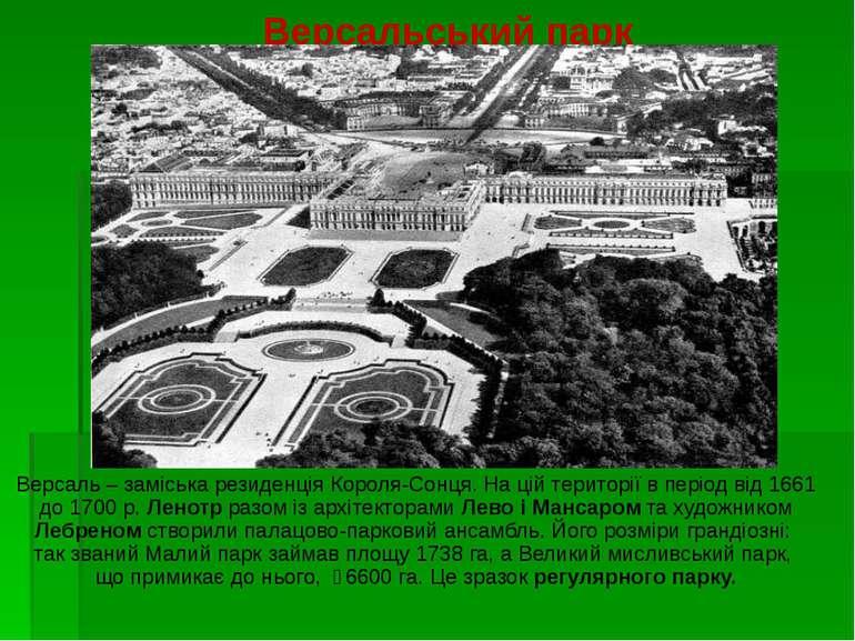 Версальський парк Версаль – заміська резиденція Короля-Сонця. На цій територі...